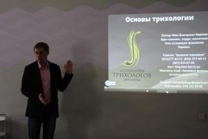 обучение трихологии в Днепропетровске